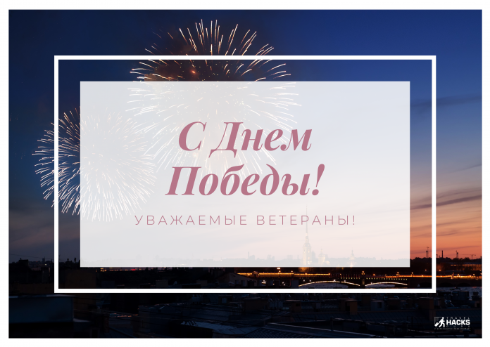 С Днем Великой Победы, уважаемые ветераны!